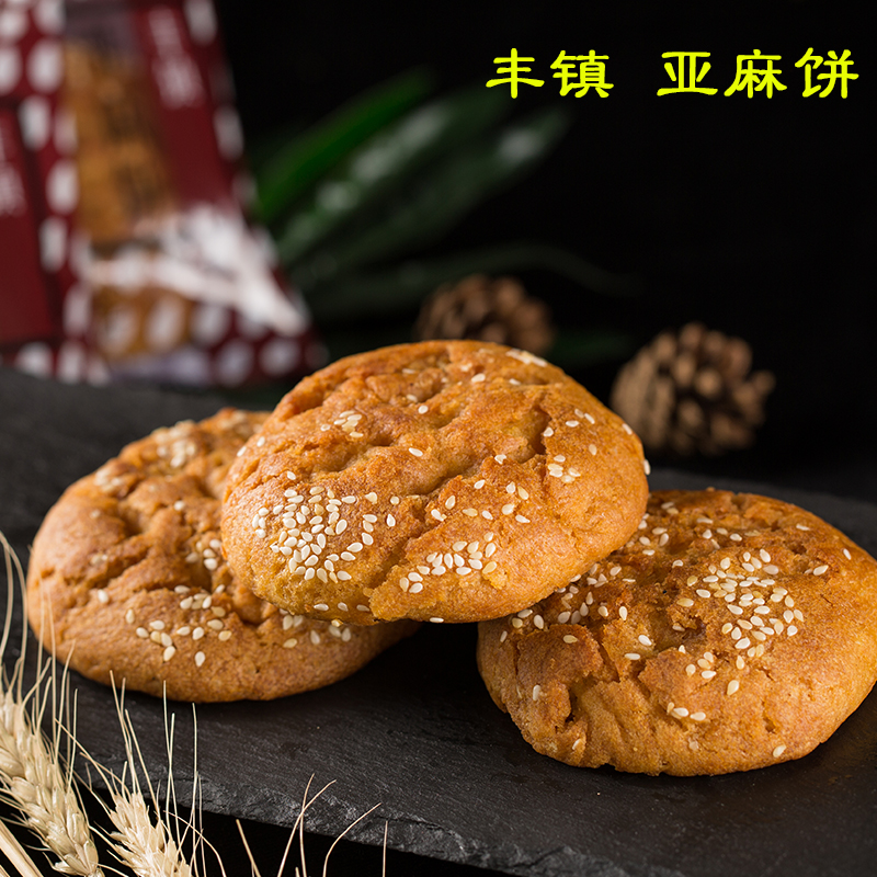 Flax abundance of full moon cake 90g * 10 individually packaged traditional pastry dessert snack inner mongolia specialty gourmet breakfast meal