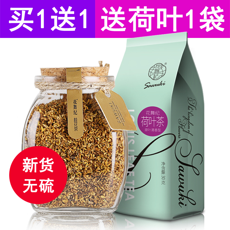 Flower dance discipline fragrans osmanthus osmanthus osmanthus tea dry tea fresh and free of sulfur 30G rillette shipping