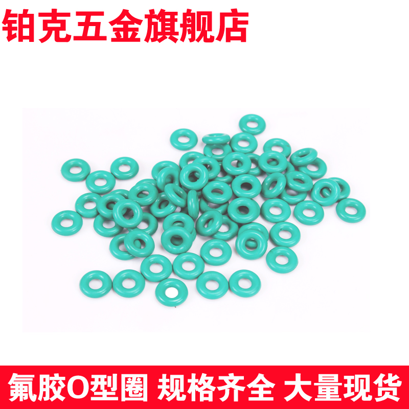 Fluorine rubber o ring with an inner diameter of 4.5/4.87/5/5.15/5.3/5.6/6/6.3/ 6.7/6.9*1.8