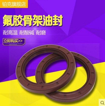 Fluorine rubber skeleton oil seal 35*47*7/8/10,35*48*7/8/9/10,35*49 * 7