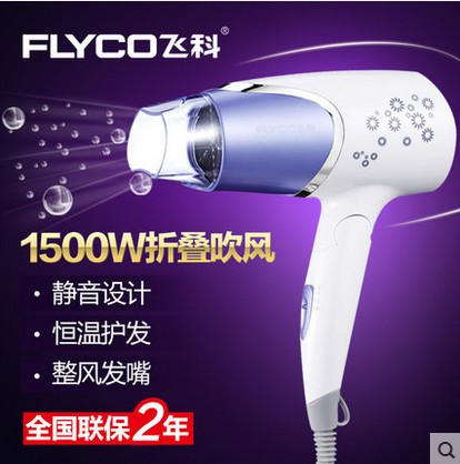 Flyco/flying branch flying branch hairdryer hair dryer conditioner thermostat hot and cold air stalls 1500W branch fh6258 foldable