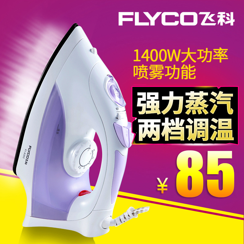 Flying branch fi9302 1400W two tranches spray steam irons for household handheld irons flying branch shipping