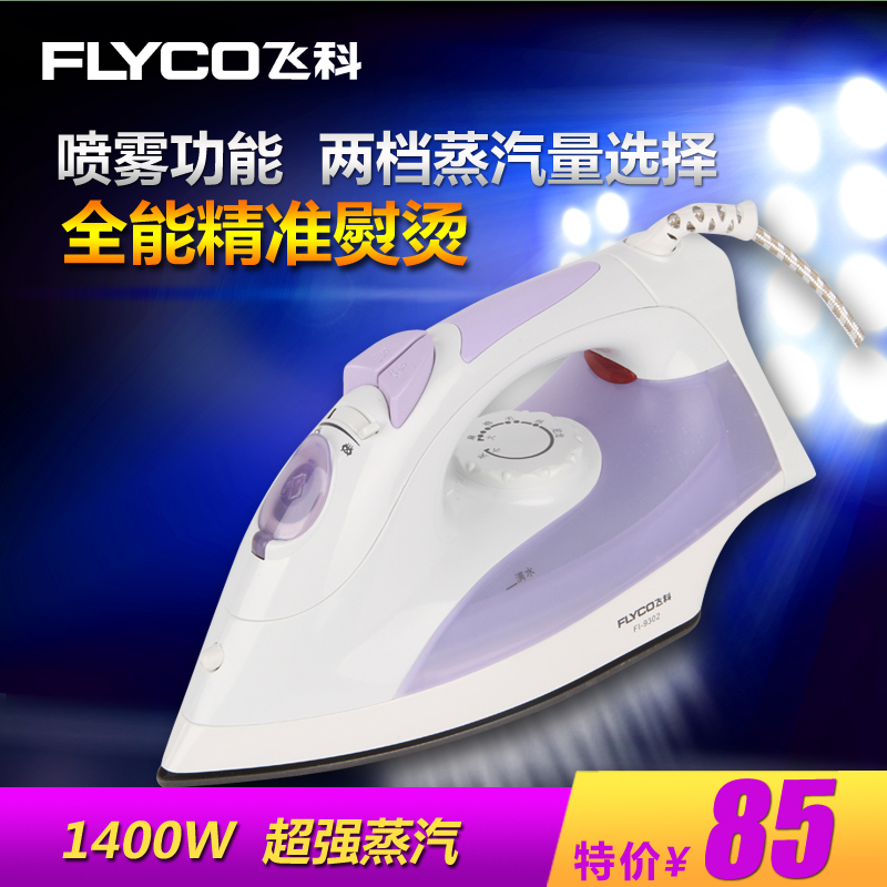 Flying branch fi9302 two tranches spray steam irons for household handheld electric iron 1400 w