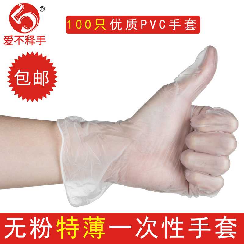 Food grade disposable gloves pvc gloves medical rubber antistatic plastic teeth oilproof catering beauty hand film