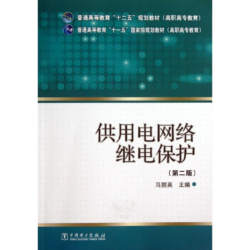 "For electricity network relay protection (2nd edition)/general higher education ""on"" china's twelve th five planning materials (Vocational"