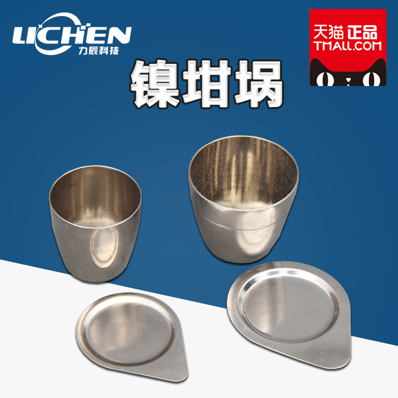 [Force] chen technology nickel crucible lid type 30 ml 50 ml high purity high temperature