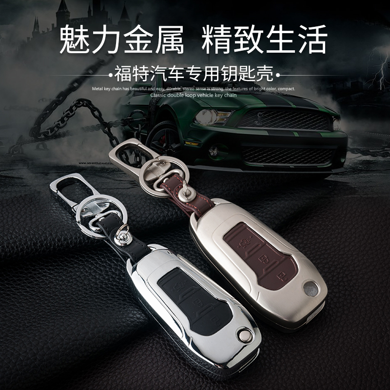 Ford car key cases maverick wing stroke new mondeo new focus sharp boundary between men and women leather key fob key sets buckle