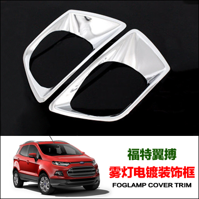 Ford wing stroke car lampshade frame decorative frame fog fog fog lamp shade lampshade front fog fog lamp shade lampshade modified wing blog dedicated accessories