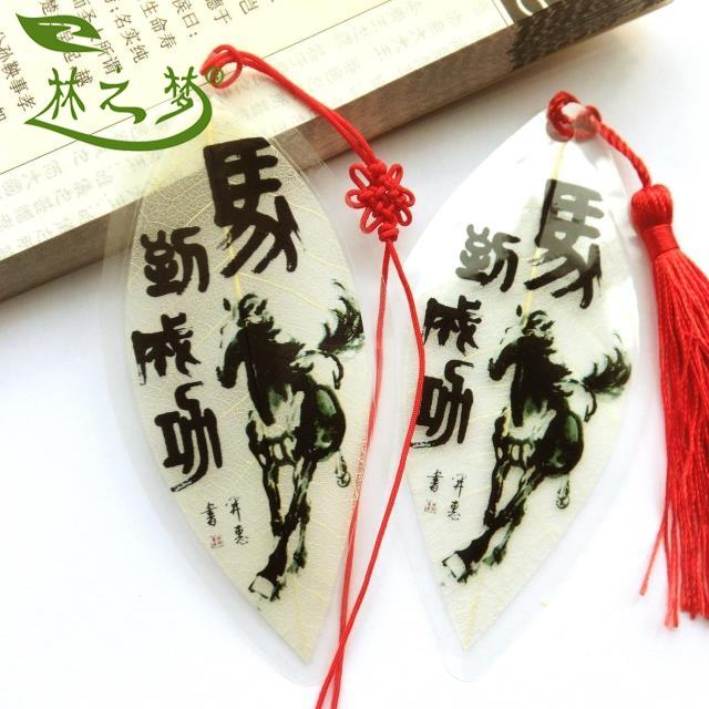 Forest dream vein bookmark bookmark bookmark madaochenggong magnolia leaf crafts birthday gift 12 lunar new year of the horse