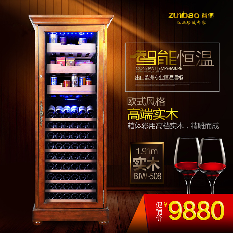 Fort statue BJW-508D wine cabinet wood wine cooler temperature wine cooler wine cabinet wine cooler wine cooler ice bar