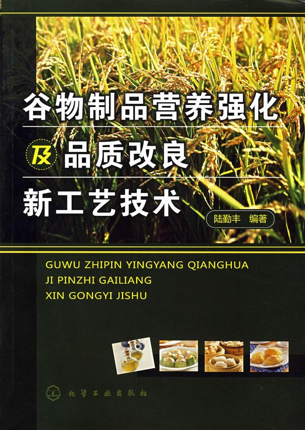 Fortified cereal products and quality improvement of new technology | xinhua bookstore genuine selling books chart