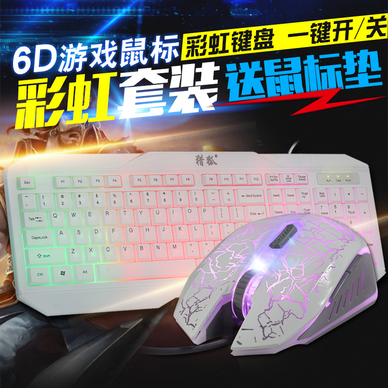Foxhunting office game backlit keyboard and mouse set computer generic key disk waterproof usb wired mouse luminous
