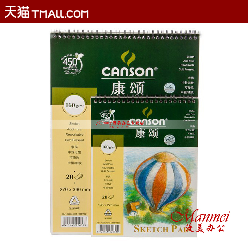 France canson canson sketch book k g sketchbook sketchbook sketch drawing paper 8k16k 20 zhang