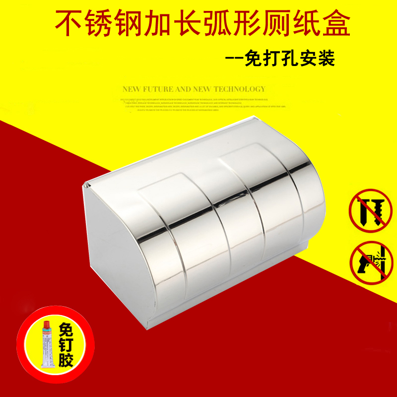 Free perforated stainless steel bathroom toilet tissue box toilet paper roll holder toilet paper roll holder pumping tray
