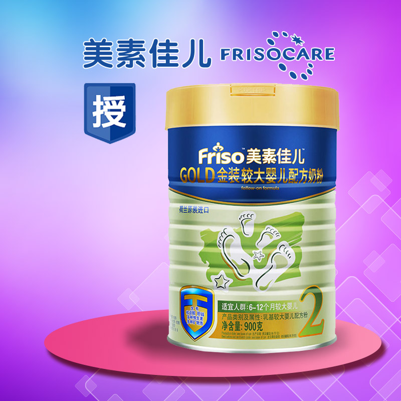 Free shipping 15 per month in September miso good child two segments larger infant milk powder 2 ke helan imported