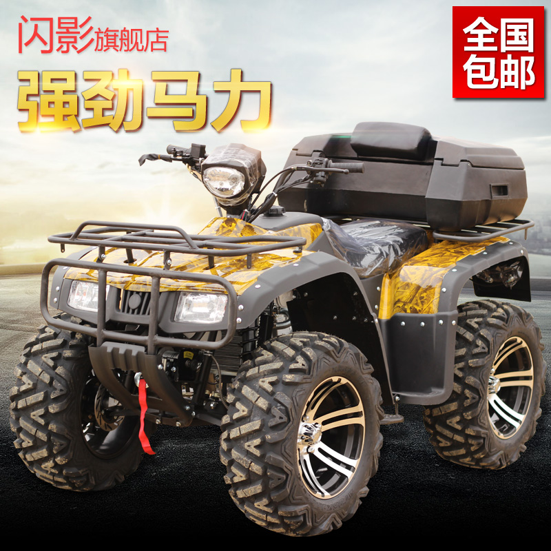 Free shipping 150cc zongshen 250cc shaft drive four net 12 inch longding big hummer atv four wheel motorcycle