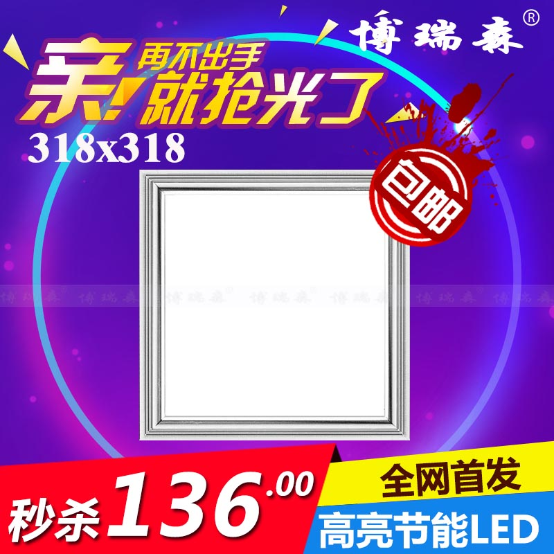Free shipping 318*318 integrated ceiling light led panel light panel light kitchen lighting lamp eye law lion and dragon applicable