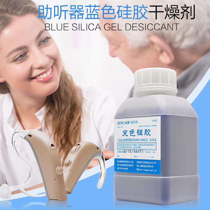 Free shipping 500 grams acousticon vainillin chromotropic blue oven cabinets slr camera moisture moisture agent hygroscopic agent