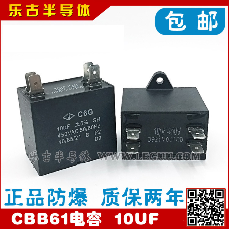 Free shipping air conditioning fan capacitor cbb61450v 10 uf 450 v four inserts within the fan air conditioning fan capacitor