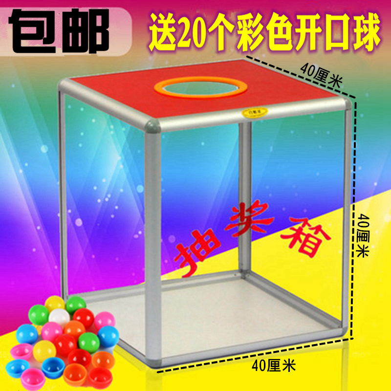 Free shipping and sunrise king surrounded by transparent acrylic raffle draw box draw box mojiang box 40cm box ernie box
