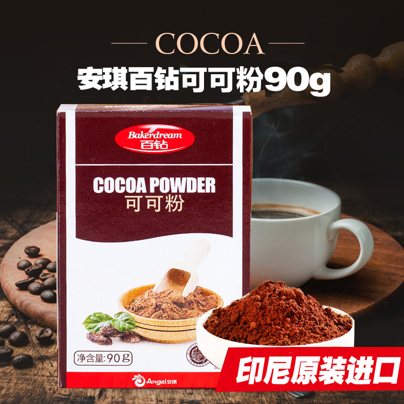 Free shipping angel hundred drill indonesia imported chocolate brewed into cocoa powder baking ingredients cake dessert 90g