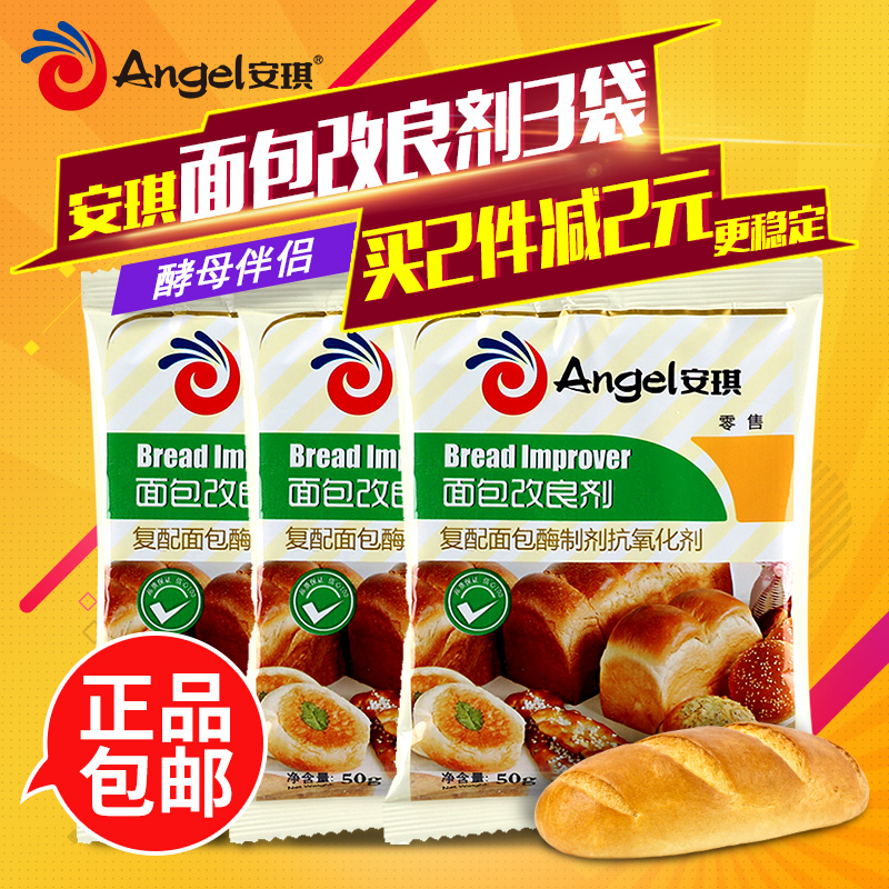 Free shipping angel yeast bread improver a800 companion baking ingredients bread leavening agent 50g * 3 bags