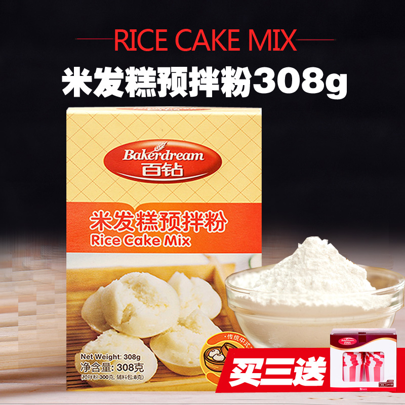 Free shipping angel yeast hundred drillç±³chinese do diy cake rice cake rice cake mixes raw materials 308g