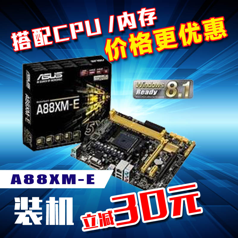 [Free shipping] asus/asus a88xm-e motherboard a88x fm2/fm2 + all solid 760 k compatible x4