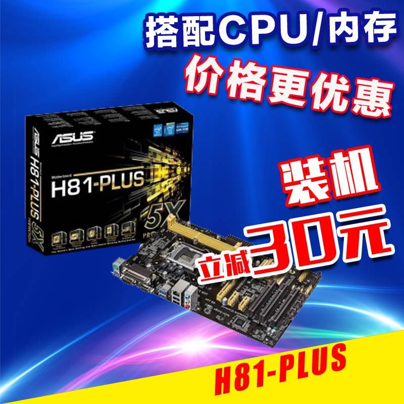 [Free shipping] asus/asus h81-plus motherboard 1150 i3 i3 with a large plate 4150 4130
