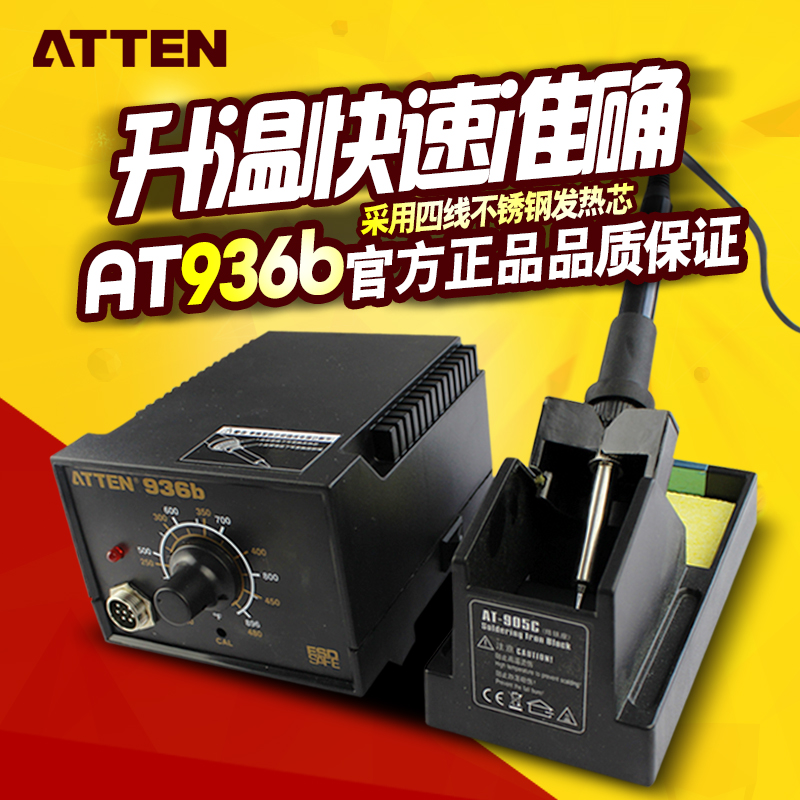 Free shipping atten atten at936 at936b antistatic thermostat temperature control thermostat electric iron welding station