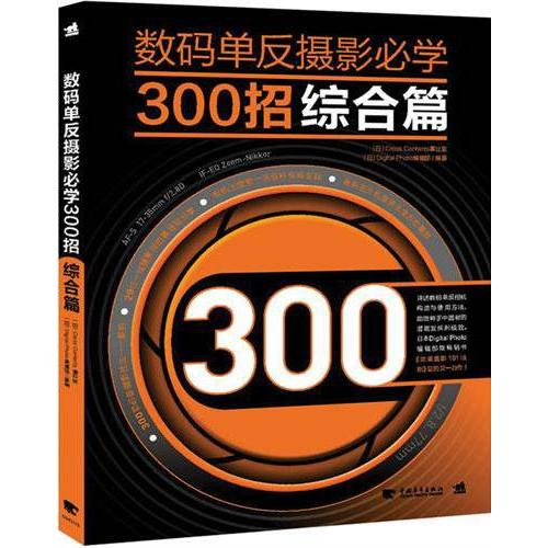 Free shipping authentic digital slr photography will learn 300 strokes comprehensive articles genuine selling book photo album