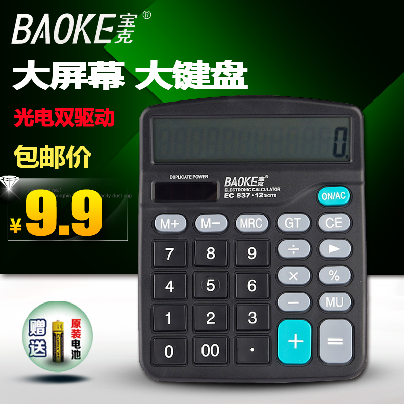 Free shipping baoke ec837 solar energy saving portable handheld calculator 12 digit calculator computer