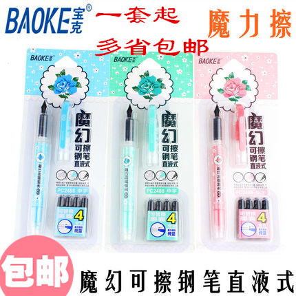 Free shipping baoke PC2488 magic erasable pen suit student pen pen pen can replace the ink sac