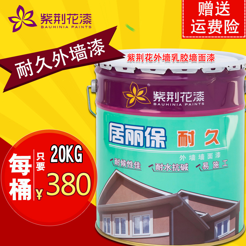 Free shipping bauhinia paint gifted liesl paul latex exterior paint exterior wall paint the walls white waterproof coating