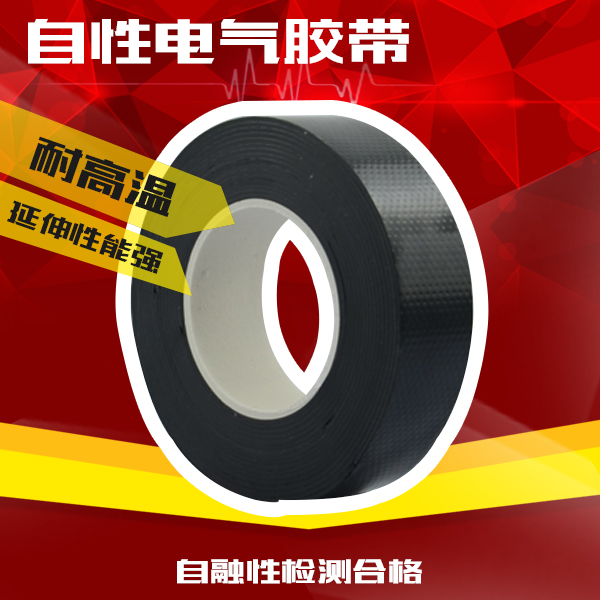 Free shipping black electrical tape electrical tape high temperature insulation adhesive waterproof and flame retardant electrical tape electrician mate