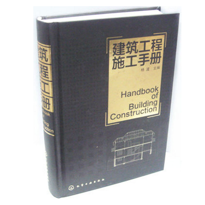 Free shipping building construction manual yang bo chemical industry press construction handbook (fine)