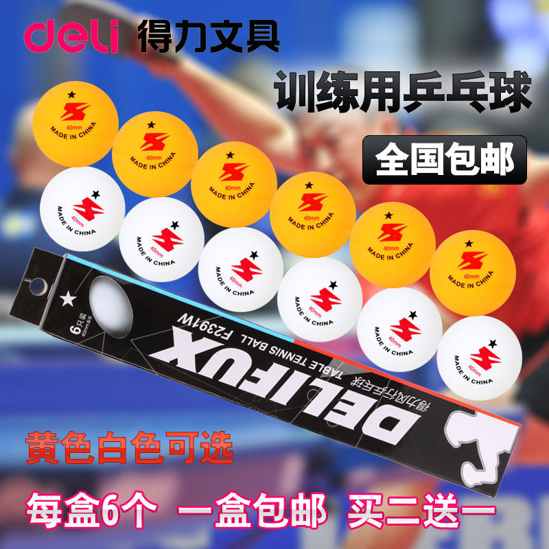 Free shipping [buy two get one] deli f2391y a star table tennis training with a tennis ball 6 installed Good elasticity