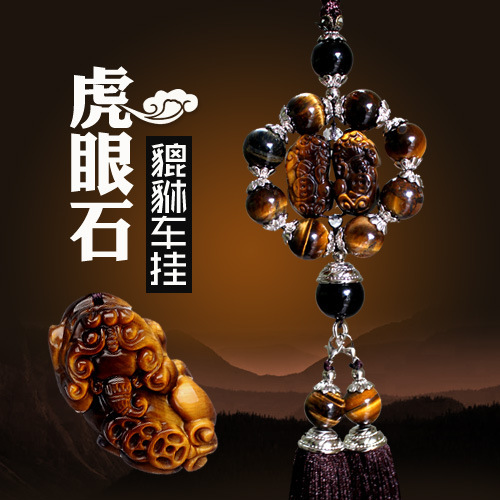 Free shipping car pendant agate beads seven car car accessories ornaments hanging pieces of car accessories for security and peace pendant beads
