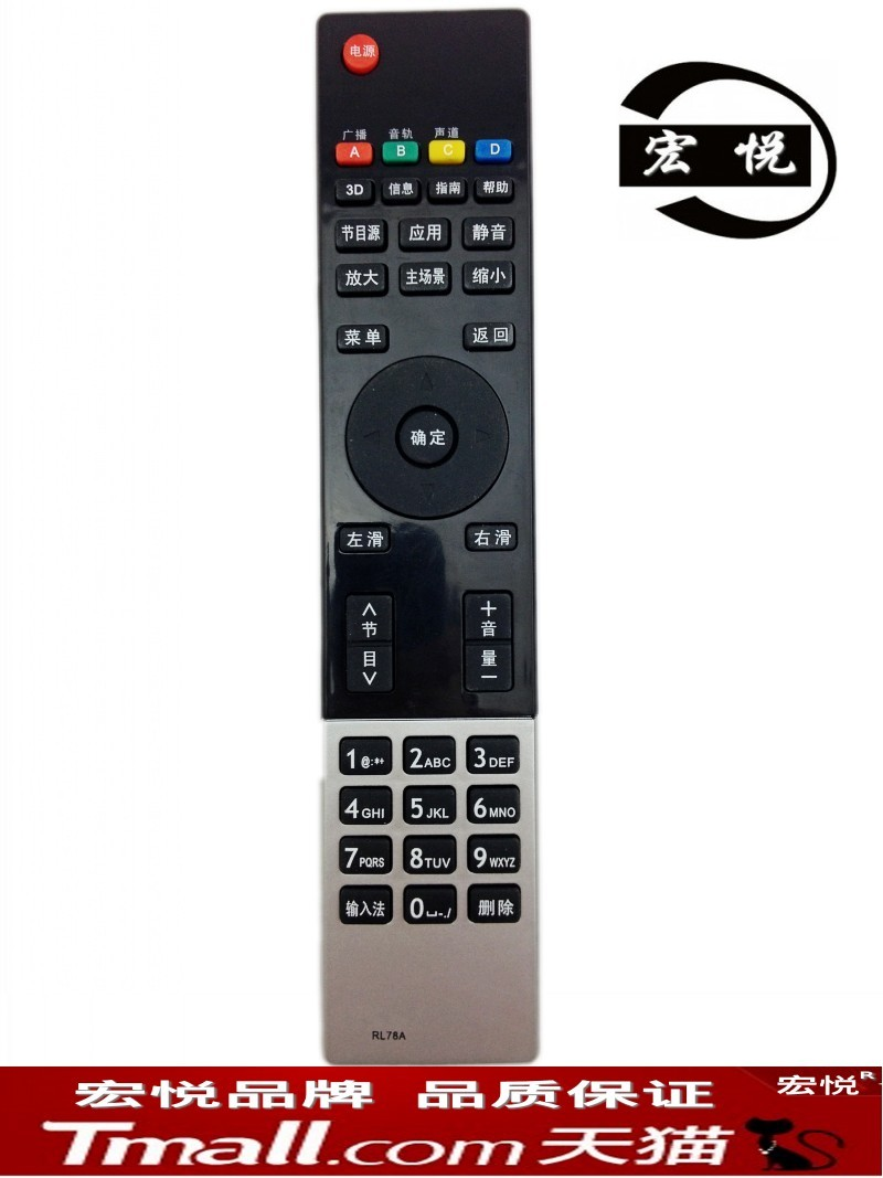 Free shipping changhong remote control rl78a changhong changhong smart tv remote control rl78a 3d50a3000i