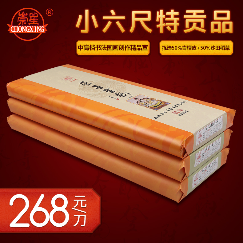 Free shipping chongxing xuan paper six feet tegong health declared calligraphy painting works dedicated healing skin tan xuan xuan