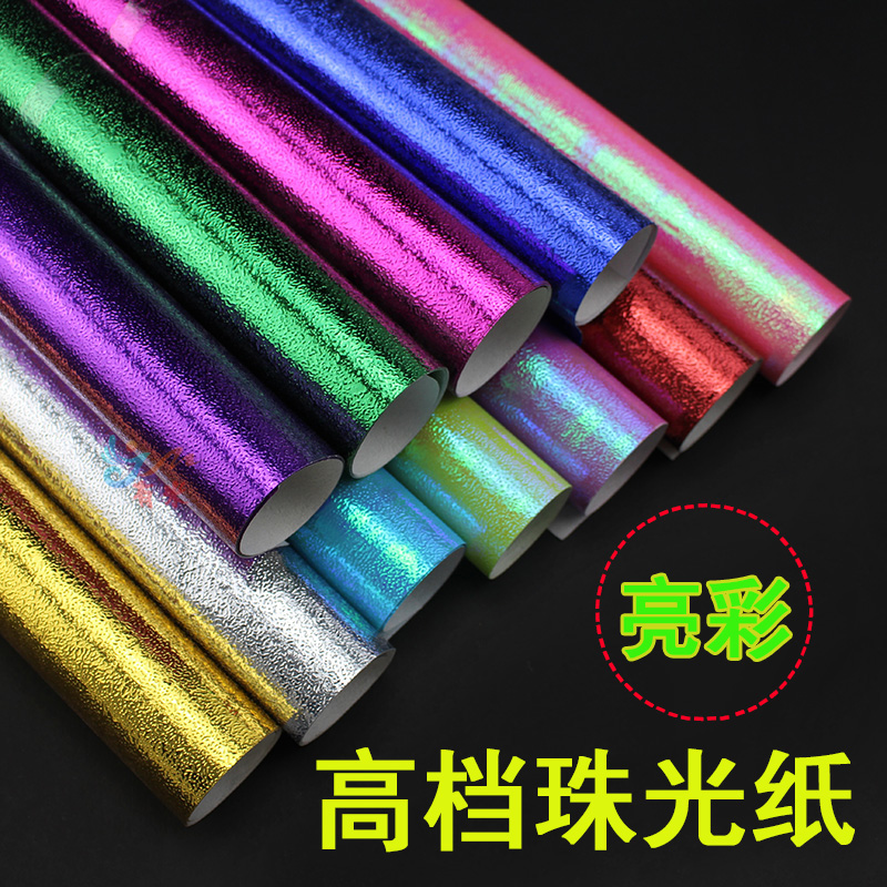 Free shipping christmas texture brightly colored pearl paper wrapping paper gift wrapping paper rainbow paper 10 zhang