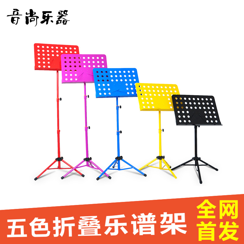 Free shipping color universal guitar music stand music stand spectrum desk shelf spectrum taiwan erhu scores stand large spectrum of taiwan