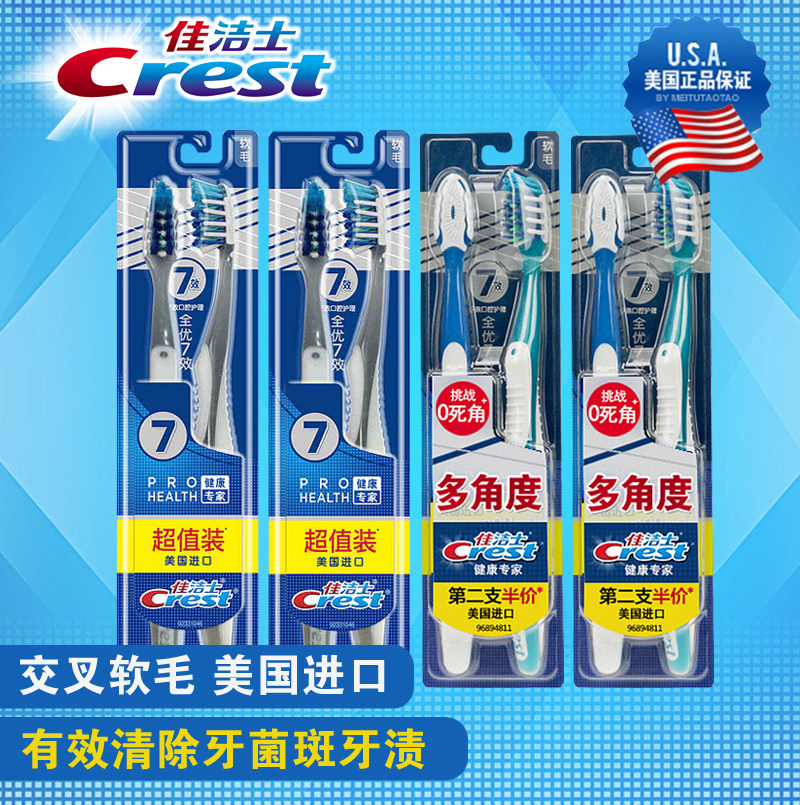 Free shipping crest with excellent efficiency 7 us imports of genuine adult soft bristle toothbrush packaging random hair color