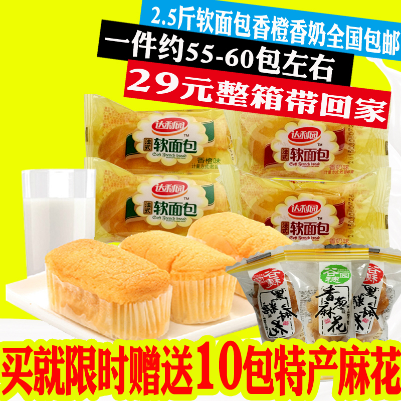 Free shipping daly park french soft bread fragrant orange milk 2.5 facet fcl breakfast pastry bag food 1250g