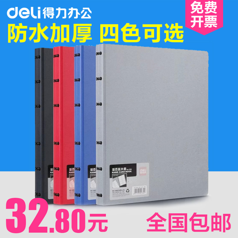 Free shipping deli 5780 large capacity card business card holder 600 binder card holder/card book business office