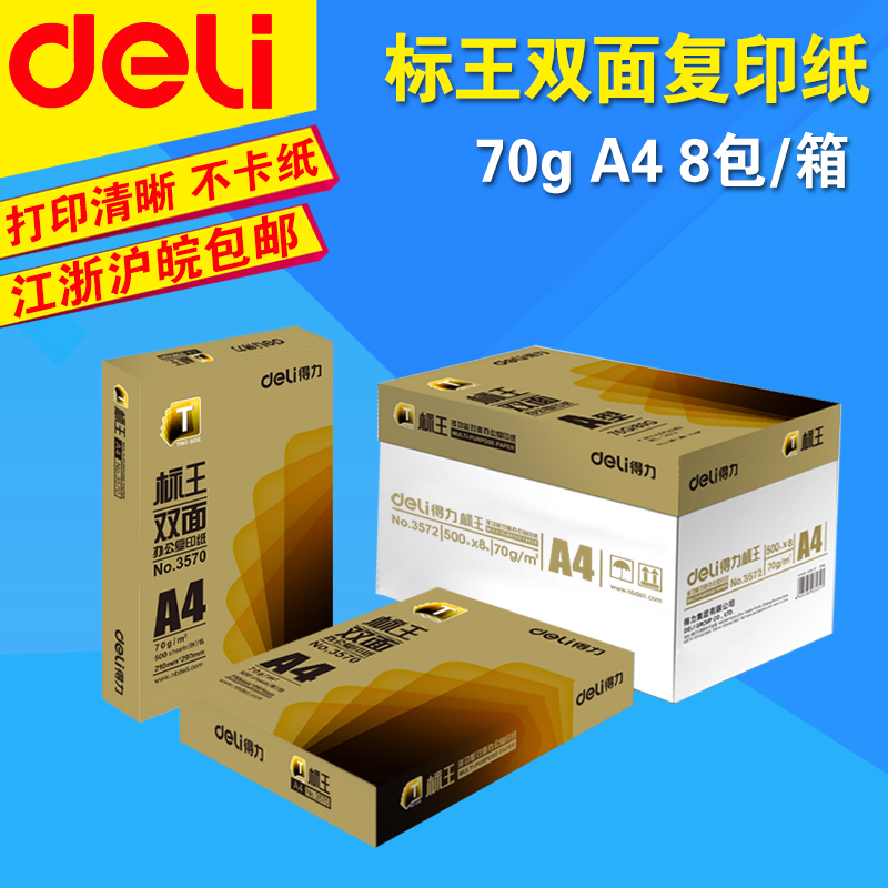 Free shipping deli standard king sided print copy paper copy paper a4 paper 70g office paper 8 packets/box