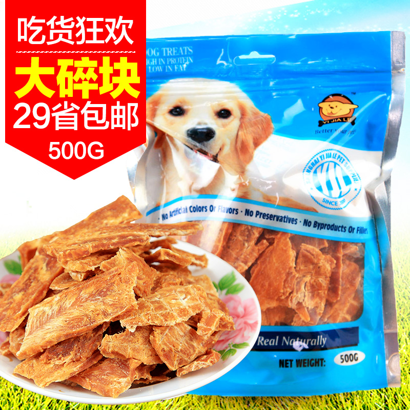 Free shipping dog snacks yi knorr large pieces 500g pet dog snacks chicken puppy dog training molar snacks