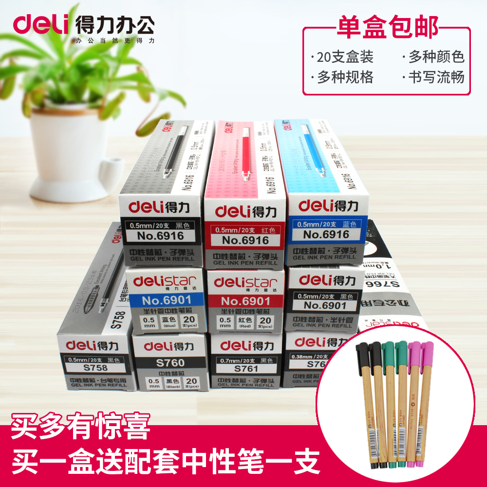 Free shipping effective carbon pen gel pen refills wholesale black gel pen refill water dawn 5mm bullet 0.7 0.38