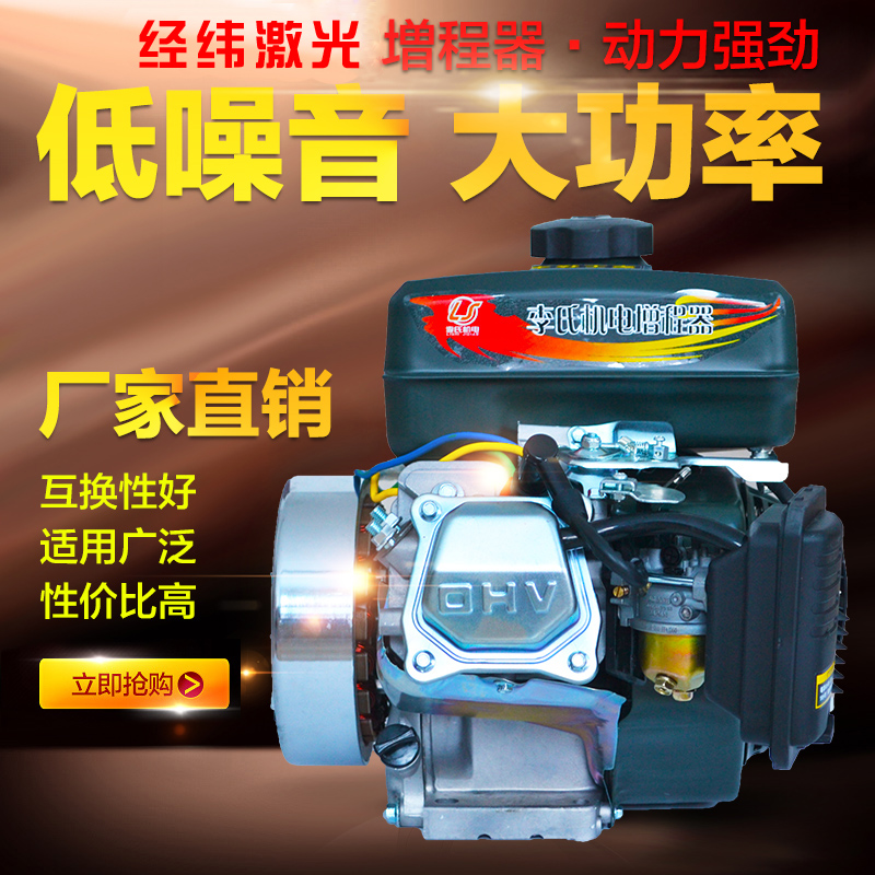 Free shipping electric car tricycle zengcheng charger 48v60v72v gasoline range extender generator
