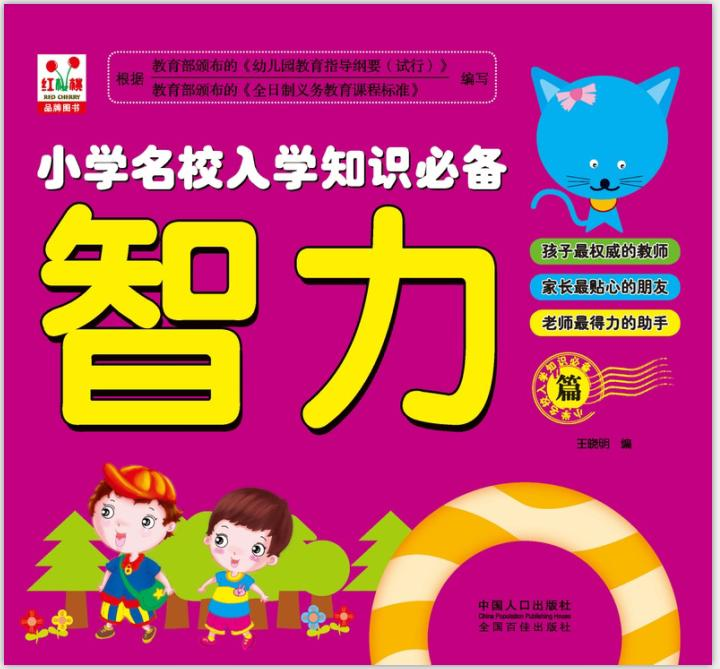Free shipping elementary schools enrollment knowledge necessary intelligence papers convergence integrate teaching young children before school must book cong preschool teaching primary and secondary schools School readiness series young or small population rk publishing